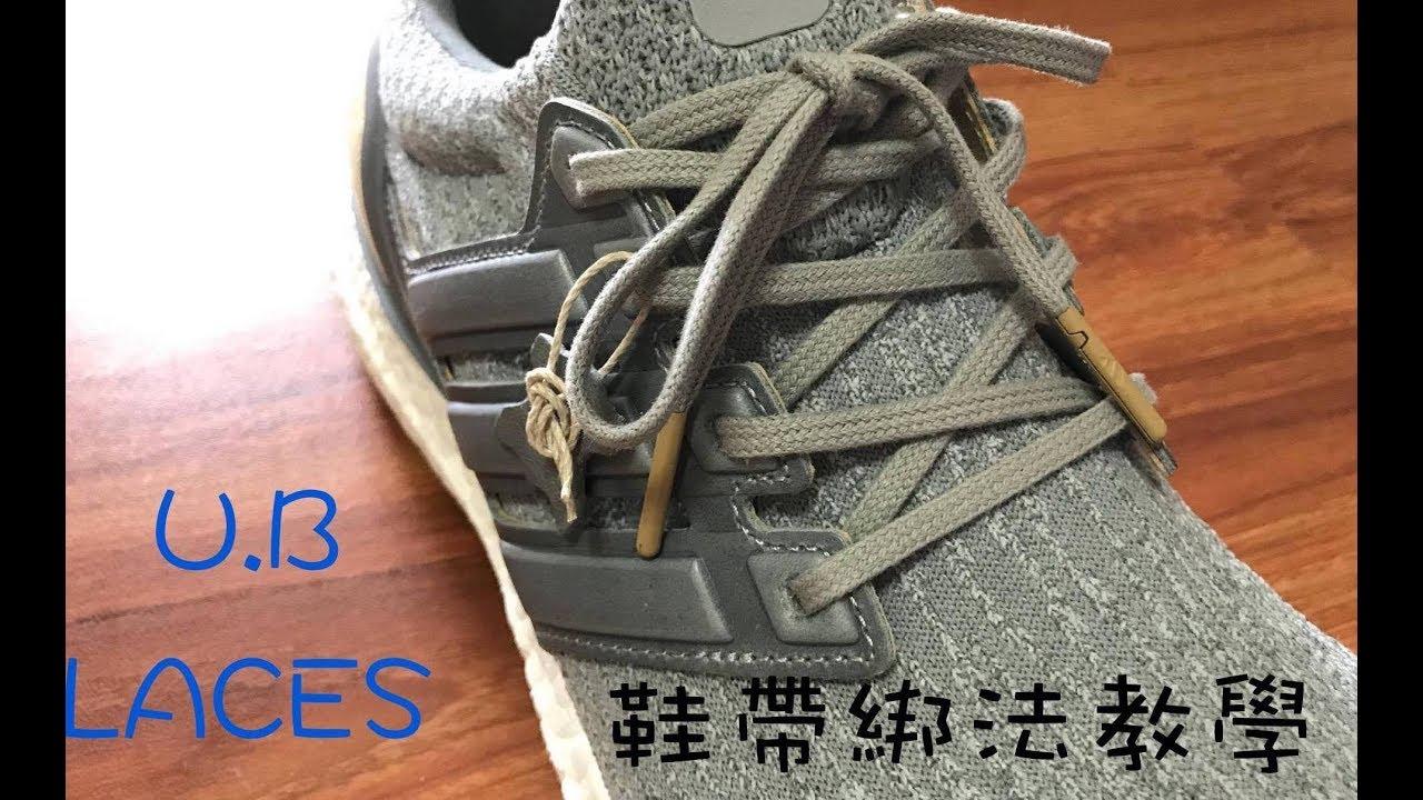 Ultra Boost如何綁出與其他人不同的鞋帶造型?|XiaoMa小馬 - YouTube