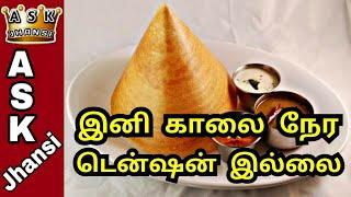 இது இப்படி ஆகிவிட்டதே என்ற டென்ஷன் இனி உங்களுக்கு இல்லை - ரிலாக்ஸாக வேலை செய்யலாம் | ASK Jhansi