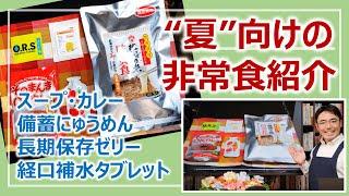 夏にオススメの非常食5種・実食レビュー[そなえるTV・高荷智也]