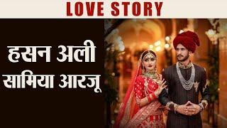 Hasan Ali Samia Arzoo Love Story | हसन अली सामिया आरजू लव स्टोरी | Boldsky