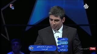 مسابقه جذاب ۵ ستاره با اجرای حمید گودرزی -فصل دوم قسمت سوم ۸ شهریور