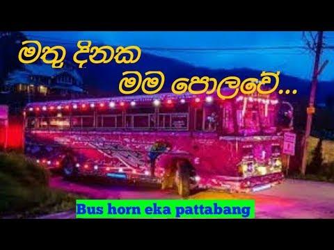සුදු    Mathu Dinaka... Sinhala Song //bus Horn.