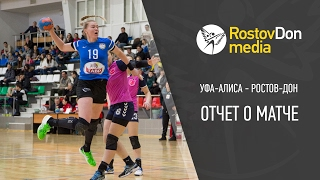 Ростов-Дон победил в Уфе