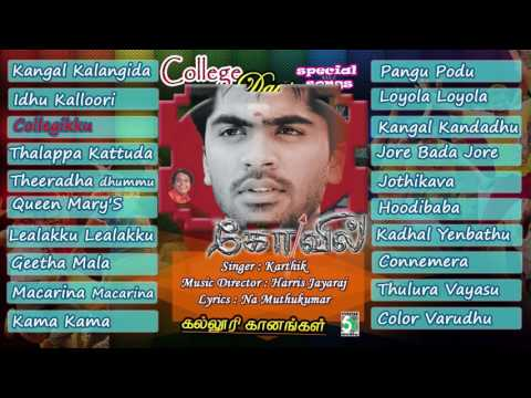 College Days Special Super Hit Songs | Audio Jukebox