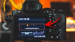 카메라 외장 마이크 녹음 수준 설정 (소니/캐논)