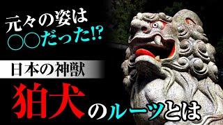 日本を守護する神獣『狛犬』の起源に関する諸説と謎