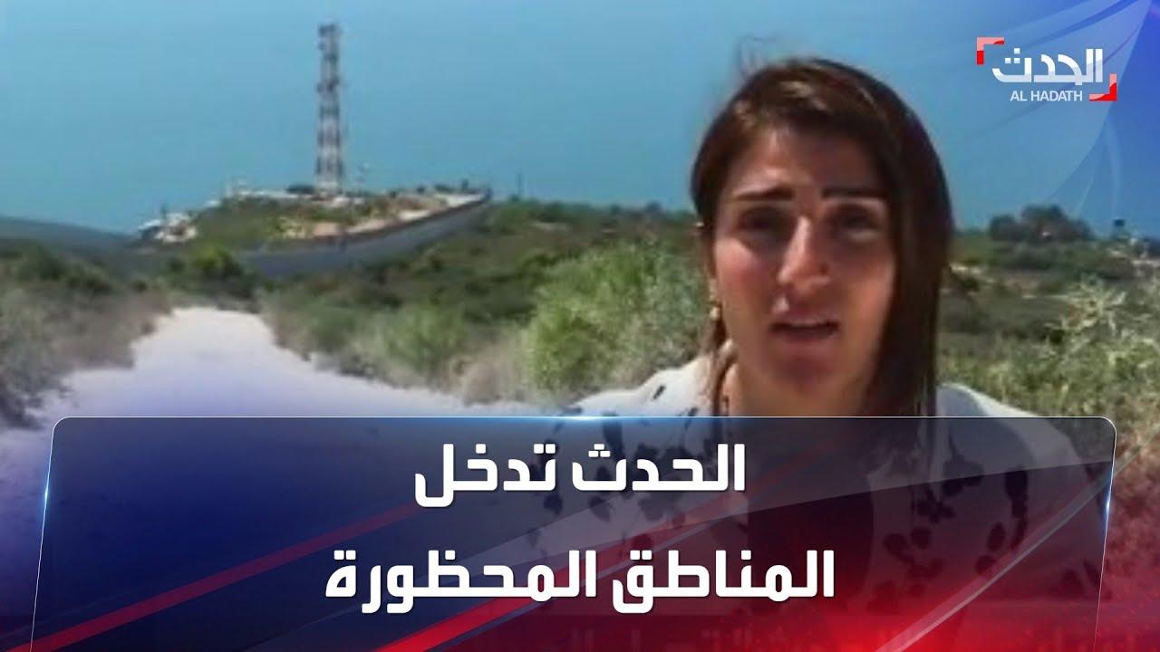 """صورة فيديو : """"الحدث"""" تصل الى الحدود مع إسرائيل رفقة الجيش اللبناني"""