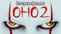 """Все грехи фильма """"Оно 2"""""""