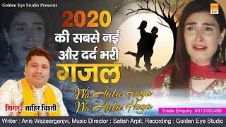 Tahir Chishti New Ghazal - वो आता होगा वो आता होगा | ताहिर चिश्ती | Dard Bhari Ghazal