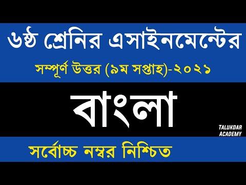 Class 6 Bangla Assignment 2021    ৬ষ্ঠ শ্রেণির বাংলা এসাইনমেন্ট ২০২১    Class 6 Assignment 9th Week