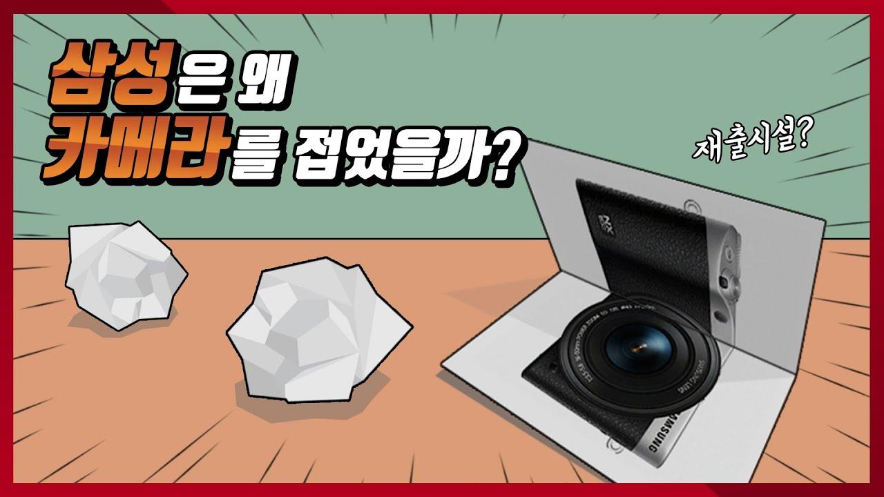 삼성은 왜 카메라를 접었을까?