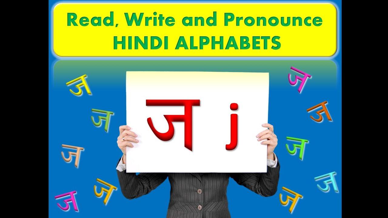 how to write swati in hindi