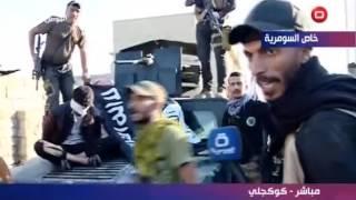 السومرية تبث مشاهد حصرية لعناصر معتقلين من داعش في كوكجلي