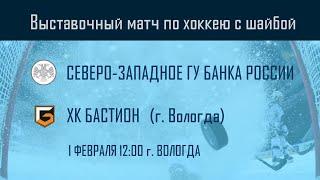 Сборная Северо Западного ГУ Банка России хоккейный клуб Бастион Вологда