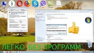 Восстановление системы в Windows 7. Создание точки восстановления помогающее сделать откат системы