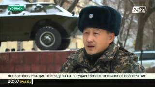 видео: Все военнослужащие Казахстана переведены на государственное пенсионное обеспечение
