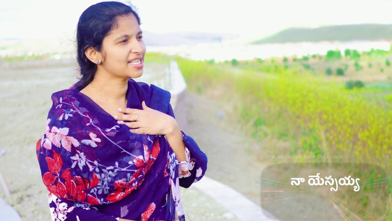 Naa Yessayya Adbuthalu |Latest Christian Telugu songs 2019||Jyothi Manohar||Jonah Samuel