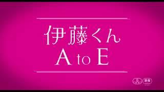 『伊藤くん A to E』予告編