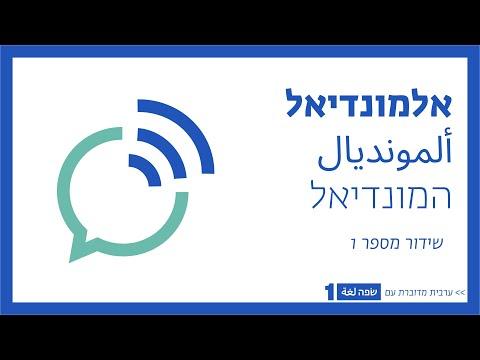 שיעור ערבית בשידור חי - שיעור 1 - המונדיאל