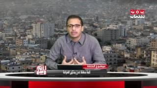رأيك مهم | كلمة محافظة #عدن بمنتهى الصراحة | تقديم اسامه الصالحي