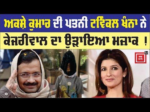 Twinkle Khanna ਨੇ Kejriwal ਦਾ ਉੜਾਇਆ ਮਜ਼ਾਕ !