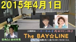 DJ:バズーカ山寺&岡田ロビン翔子 街角DJ:島村幸男 曲カット [0:12:40]B...