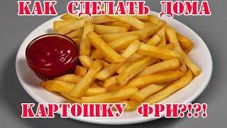 КАК приготовить картошку фри В ДОМАШНИХ УСЛОВИЯХ в духовке!