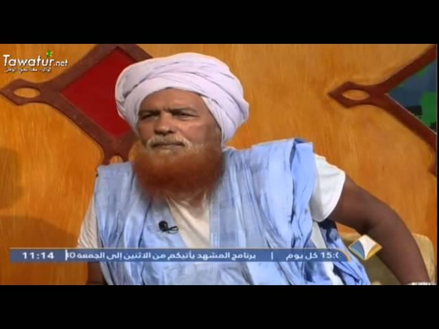 دروب الهدي مع الإمام و الداعية محمد ولد أبواه علي قناة المرابطون