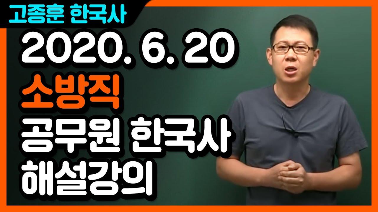 20200620 공무원 한국사 소방직 총평 및 해설강의(B책형)