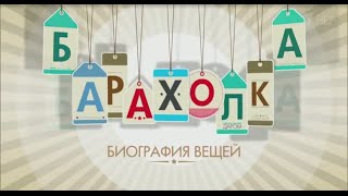 Барахолка от 31.01.2016 / Первый канал Смотреть онлайн все выпуски