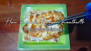 # 7   |   요리는 쉬워야 해요  |  동그랑땡 …