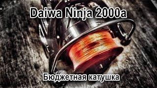 обзор катушки  Daiwa Ninja 2000A