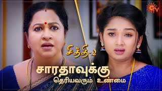 Chithi 2 - Special Episode Part - 1 | Ep.109 & 110 | 13 Oct 2020 | Sun TV | Tamil Serial