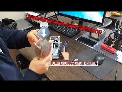 Мобильный счетчик для денег. Портативный счетчик банкнот V30 с Aliexpress, распаковка  и обзор!