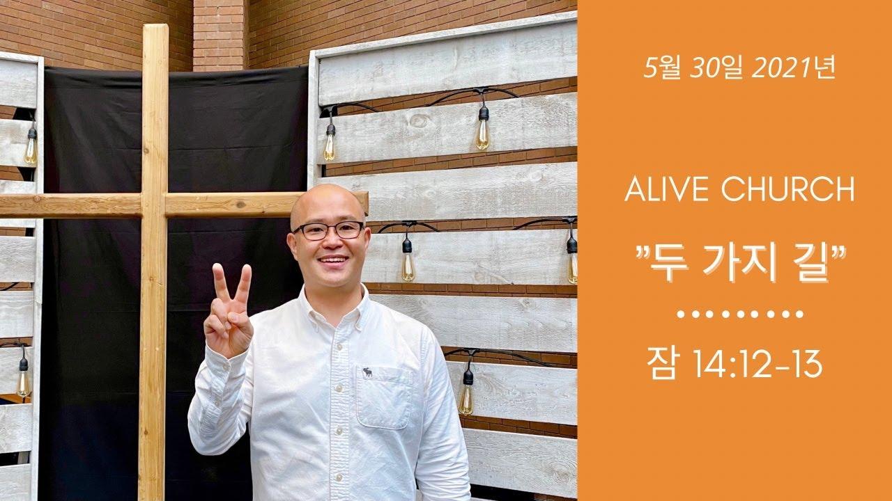 2021.05.30 주일설교   두 가지 길!   박소연 전도사, 김용석 전도사, 김병석 목사   밴쿠버얼라이브교회