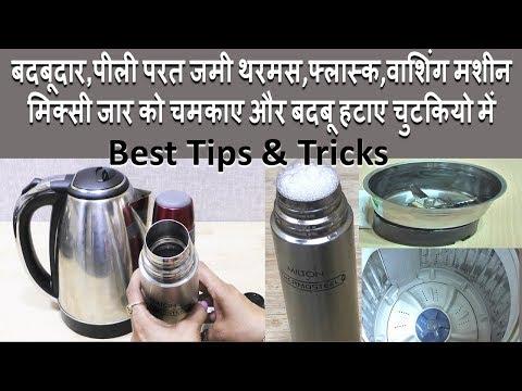 थरमस मिक्सी ऐसे चमकाए Useful Kitchen Tips and Tricks in Hindi | Most Important Kitchen Tips Tricks