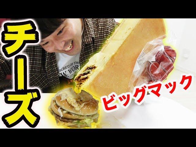 いろんなものにチーズをぶっかけて食べてみた!