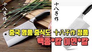 중국 명품 중식도 백종원칼 이연복칼 중식칼 올스텐