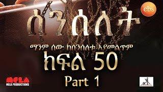 Senselet Drama S02 EP50 Part 1 ሰንሰለት ምዕራፍ 2 ክፍል 50 ክፍል 1