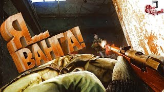 Я Ванга! ( Escape from Tarkov / PUBG / Far Cry 5 )
