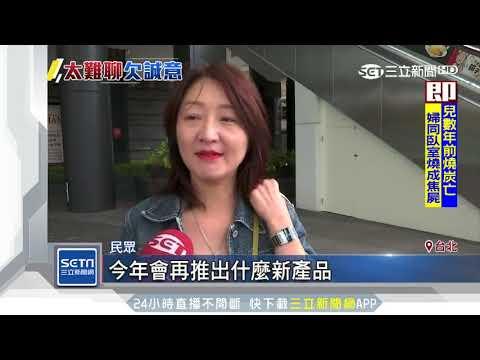 郭董推官方LINE 粉絲哭:只有罐頭訊息 三立新聞台