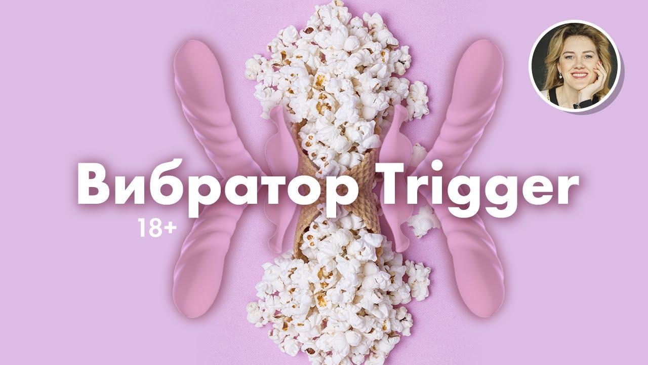Вибратор Trigger 18+