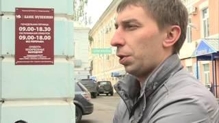 Отобрана лицензия банка Пушкино(, 2013-09-30T13:18:47.000Z)