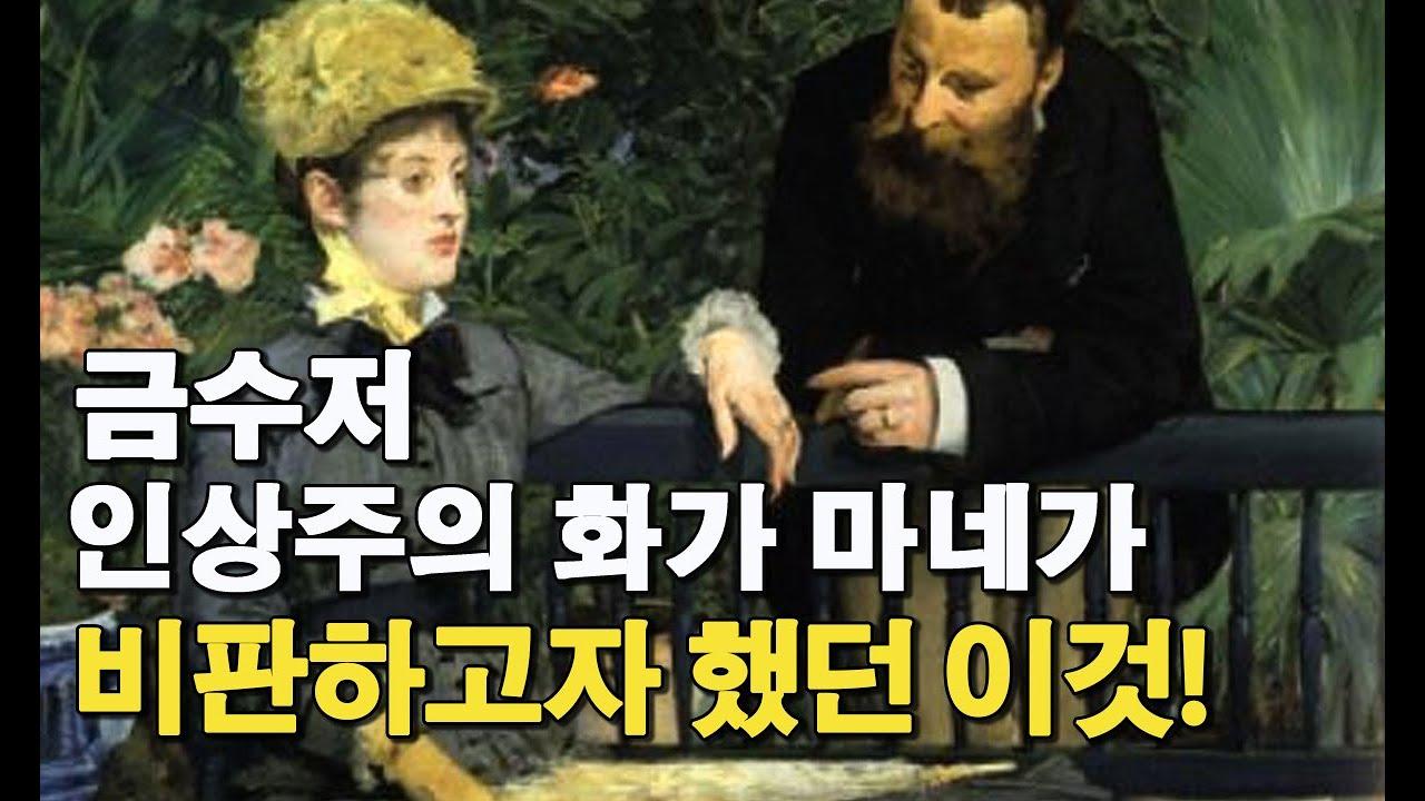SUB) [3분 미술사] 마네. 인상주의 미술의 아버지 마네의 이야기 | Eduard Manet | 예술 이야기 Art Story
