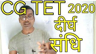Dirgh Swar Sandhi||CG TET 2020 Hindi Class||CG TET 2020 Best Book||CG TET 2020 Online Class||