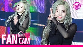 [슈퍼콘서트 in 인천 직캠] 트와이스 다현 'YES OR YES' (TWICE DAHYUN  FanCam)│@SBS SUPER CONCERT IN INCHEON