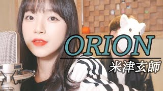 「Orion / 米津玄師」 │Covered by ??? Darlim&Hamabal