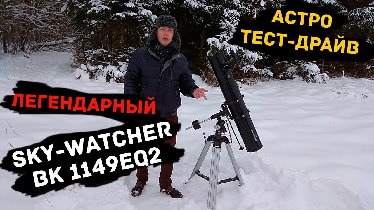 Интернет магазин четыре глаза представляет вашему вниманию телескоп sky watcher bk 705az3. Быстрая доставка по всем регионам россии.