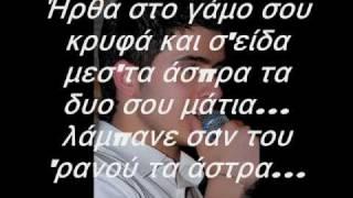 Kostas staurou-Xristos potsis  Ηρθα στο γαμο σου κρυφα