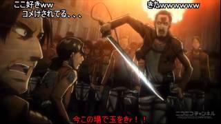 【コメント付き】進撃の小ネタ part3 thumbnail
